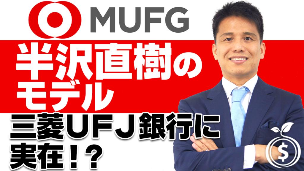 東京 株価 三菱 ufj 銀行